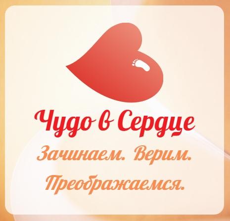 Онлайн Фестиваль по естественным родам и благостному зачатию «Чудо в Сердце: Зачинаем. Верим. Преображаемся.»