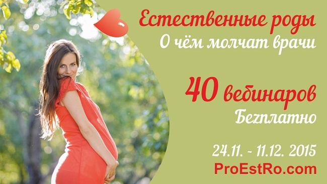 Естественные роды и благостное зачатие! Тему раскрывают 40 экспертов мирового уровня из 4-х континентов