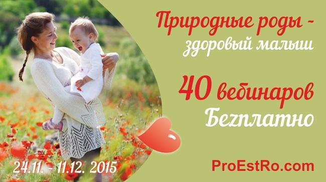 Беzпрецендентное по масштабу и потенциалу ежегодное онлайн-событие для планирующих, беременных и мам с малышом первого года жизни