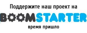 Нажми на эту картинку и поддержи наш проект на BoomStarter - Родасвет