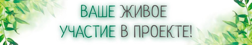 """Как принять участие в проекте ЭКО-здравницы """"РОДАСВЕТ"""""""
