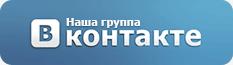 Нажми на эту картинку и присоединяйся к нам ВКонтакте!